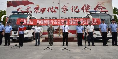 江苏昆山市向阿图什市公安局捐赠越野吉普车15辆